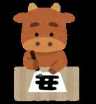 eto_ushi_kakizome.png