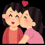 kiss_dousei_woman.png