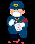 police_kanshiki.png