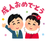 seijinshiki_omedetou.png