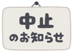 text_oshirase_chuushi.png